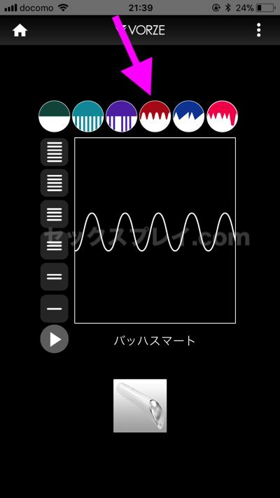 バッハスマートのVORZEコントローラー振動パターン4
