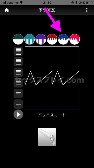 バッハスマートのVORZEコントローラー振動パターン5